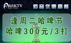 陌音KTV節日電視廣告圖片