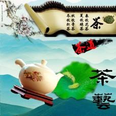 一副创意墨古风格的茶艺图