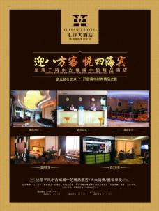 酒店宣传海报