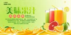 美味果汁海报设计psd素材下载