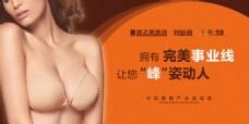 碧波婷广告设计