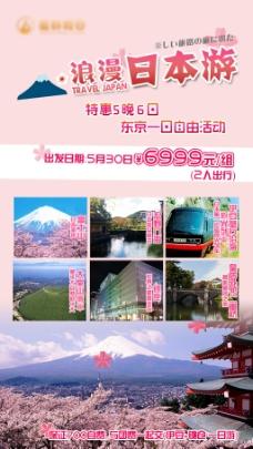 粉色系日本出游海报