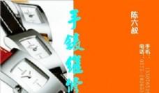 名片模板 商业服务 平面设计_0700