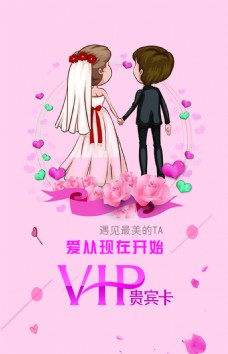 婚姻中介VIP卡