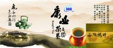 茶叶封面图片