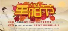 九九重阳节促销图片
