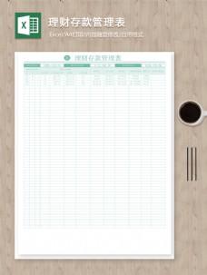 本金利息理财存款管理excel图表
