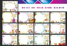 2014卡通人物台历设计PSD素材