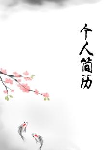 简历封面图片