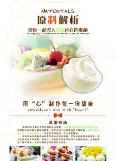 乳脂奶油蛋糕原料解析图片