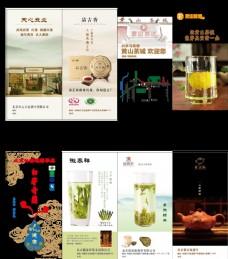 黄山茶城折页广告图片