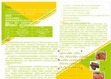 牛肉内页设计 创意设计图片