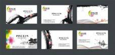 淡彩水墨名片卡片设计矢量素材