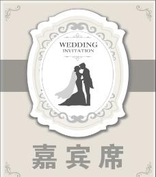 婚礼嘉宾席卡片图片