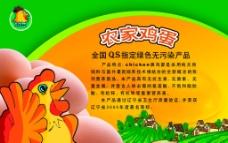 农家鸡蛋海报图片
