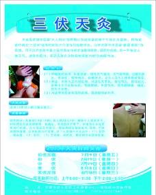 三伏天中医海报图片