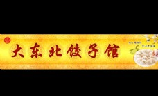 饺子馆门头图片