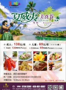 夏威夷风情美食节海报图片