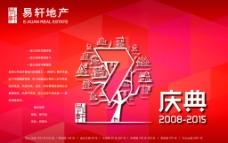 易轩地产7周年晚宴背景大海报图片