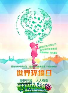 保护环境海报图片