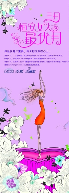 恒安女人节展架图片