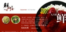新鲜蔬果餐饮展架海报图片