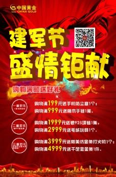 中国黄金建军节活动图片
