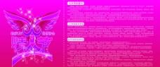 七夕情人节宣传展板图片