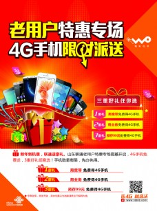 4G手机免费换单页-21×28.5cm-正