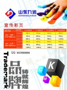 宣传彩页价格表图片