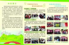 光荣社区折页图片
