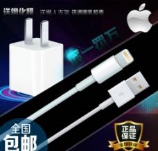 苹果手机冲电器路据线图片