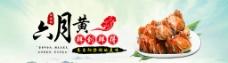 六月黄大闸蟹海报图片