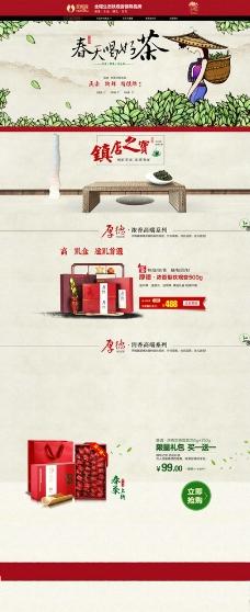 淘宝茶叶首页图片