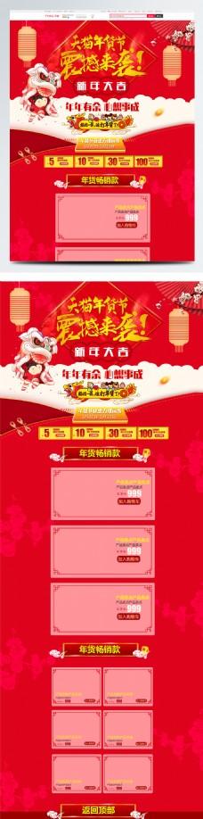 红色喜庆中国风电商促销天猫年货节首页模板