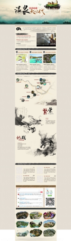 中国风温泉首页