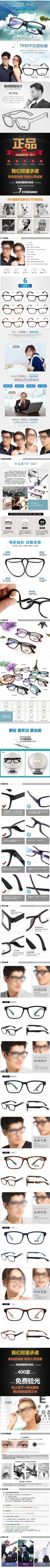近视镜眼镜宝贝详情设计天猫淘宝详情海报