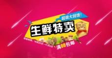 淘宝零食店特卖促销海报psd图片