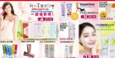 化妆品橱窗促销模板图片