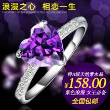 紫水晶戒指主图图片