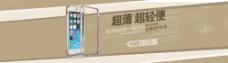 iPhone6边框banner图片