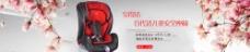 百代适儿童安全座椅图片