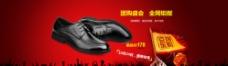 淘宝男鞋团购促销海报PSD图片