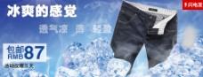 淘宝京东时尚男士短裤宽屏海报图片