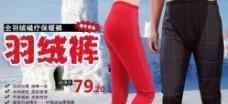 淘宝羽绒裤海报图片