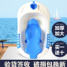淘宝儿童婴儿塑料浴盆直通车图图片