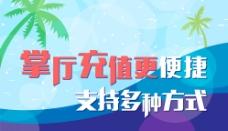 蓝色清凉海洋风格banner图片