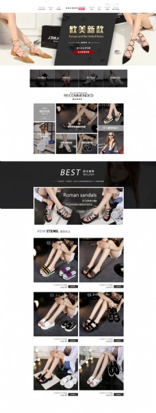 女鞋装修模板