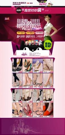 时尚女鞋促销PSD海报