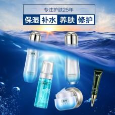 化妆品补水养肤深色海底感觉